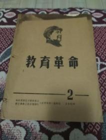教育革命(1968年第2期)