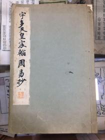 和漢名家習字本大成《宇多天皇宸翰周易抄》線裝一冊全,日本平凡社昭和九年(1934年)珂羅版印行,尺寸:16.7*26。