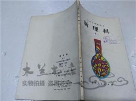 日本小学教科书 新理科 4下 (小学四年级自然常识)藤井隆 吉林人民出版社 1980年4月 32开平装