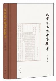 沈曾植史地著作辑考(16开精装 全一册)