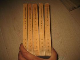 中国佛教思想资料选编 第一卷 、第二卷 (全4册)共5册
