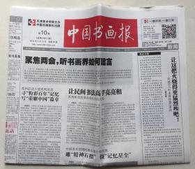 中国书画报 2019年 3月13日 本期20版 第10期 总第2811期 邮发代号:5-10