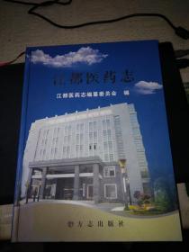 江都医药志(大16开硬精装发行量仅800册)