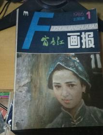 富春江画报(1986年全年缺4.5.6.9)8本合售