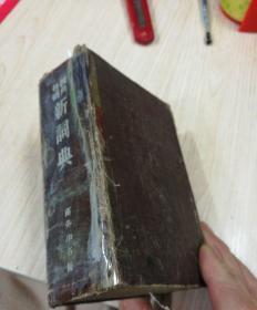 四角号码新词典(布面精装,1959年上海第24次印)