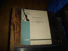 Концерт для скрипки,小提琴协奏曲,俄文原版书