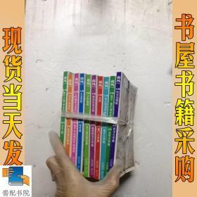 南风     2008       3-12  10本合售