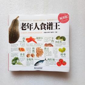 老年人食谱王(软精装、品佳)