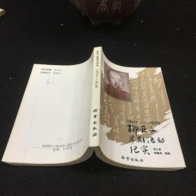 柳亚子早期活动纪实:1907~1925