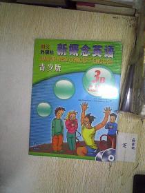 新概念英语青少版3B学生用书   未开封