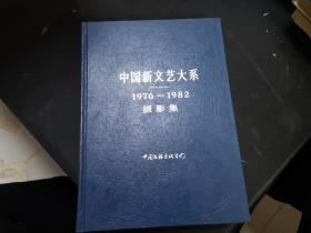 中国新文艺大系1976-1982摄影集