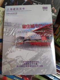 DVD  上海建筑百年  留住城市的记忆 塑封  第六辑