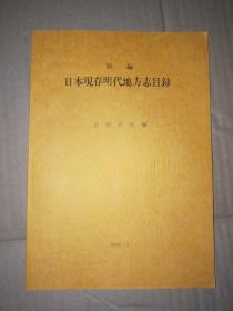 日本现存明代地方志目录作者签名【南屋书架2】