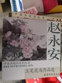 中国画精品系列丛书:赵永安工笔花鸟作品选【车库】北3