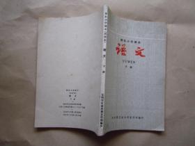 部队小学课本语文 下册  昆明