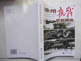 徐州抗战史料精选-徐州文史资料第35辑