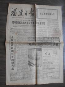 1975年8月3日【福建日报】北京国际游泳邀请赛。4开4版