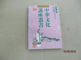 中华文化讲座丛书.第二集