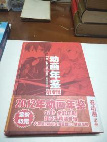 动画年鉴(2012年第四辑.附光盘)