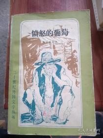 外国文学名著:愤怒的葡萄  (美)斯坦培克(J. Steinbeck)著  胡仲持 译