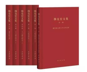 穆克宏文集(32开精装 全六册)