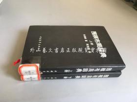 围棋布局辞典 上下全二册 馆藏