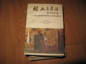 绘画与表演——中国的看图讲故事和它的印度起源 2000年1版1印 印数4千册