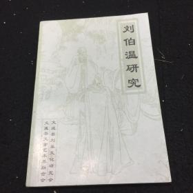 刘伯温研究(第二期)