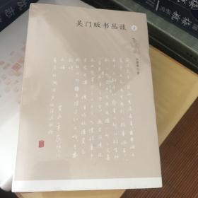 吴门贩书丛谈