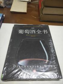 葡萄酒全书 【精装本】未拆封