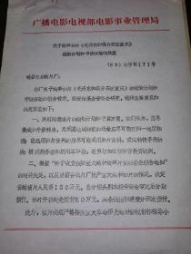 广播电影电视部电影事业管理局:关于故事片《毛泽东和蒋介石在重庆》摄制计划和申请资助的批复