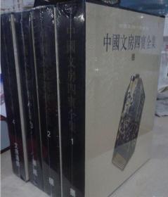 中国文房四宝全集(砚、墨、笔纸、文房清供卷)全4卷   现货