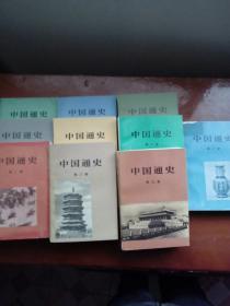 中國通史 全十冊 合售