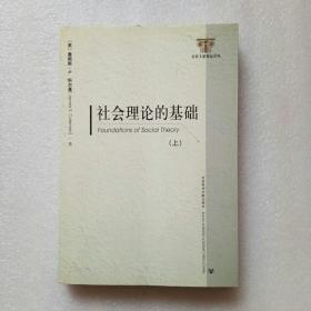 社会理论的基础(上册)正版、现货、品好、当天发货