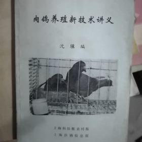 肉鸽养殖新技术讲义