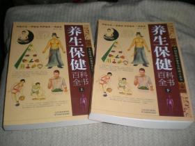 养生保健 百科全书 上下  谢文英 编著 2013年1版1印 天津出版社