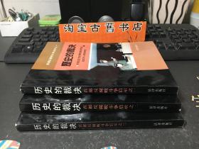 历史的裁决:首都反腐败斗争启示之一、二、三(3册合售)
