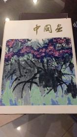 中国画【中国工艺品进出口公司北京分公司】布面精装 有书壳
