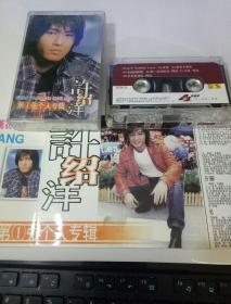 录音带.磁带:许绍洋 第1张个人专辑