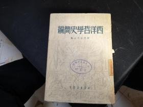 西洋哲学史简编