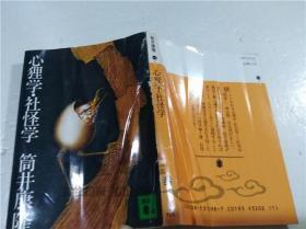 原版日本日文书 心理学.社怪学 筒井康隆 株式会社讲谈社 1985年10月 64开软精装