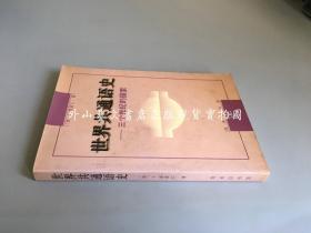 世界共通语史:三个世纪的探索