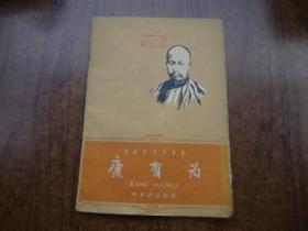 中国历史小丛书   康有为   8品弱   书内有干了的水渍    59年一版60年二印