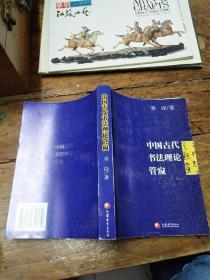 中国古代书法理论管窥 —— 刘诗著