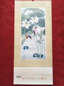 怀旧收藏80年代挂历单张《荷香鸭肥》喻继高77*35cm