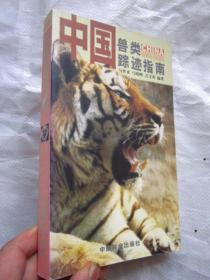 《中国兽类踪迹指南》铜版纸彩印、图文并茂   干净品佳如新、确保正版