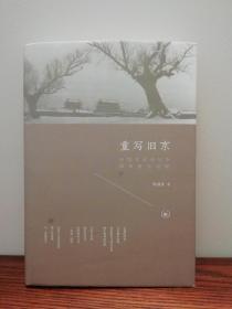 重寫舊京(三聯書店鈐印本)