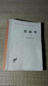 哲學史講演錄 第二卷