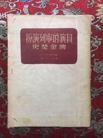 扮演列宁的演员——史楚金传【修宗贴签名本】
