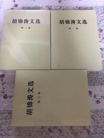 胡锦涛文选全三册